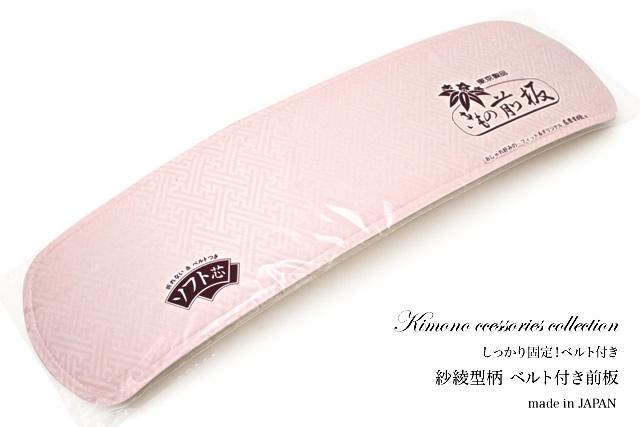 ピンクのベルト付き前板a