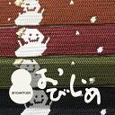 G / 帯〆 snowman uchikake kimono reversible hand braid metallic yarn