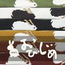 G reversible rabbit pattern silk kimono 帯〆 hand braid metallic yarn