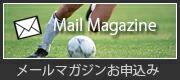 メールマガジンお申し込み