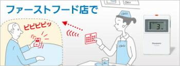 ワイヤレスコール 個別呼び出し用携帯受信器