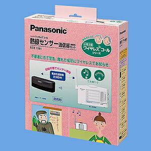 ワイヤレスコール ECE1581 熱線センサー送信器(屋側用)セット