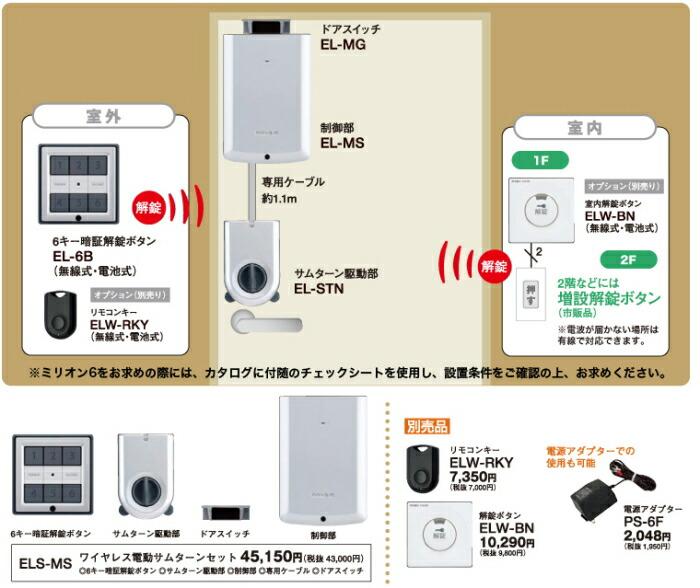 ELS-MS アイホン ワイヤレス電動サムターン