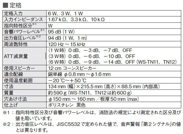 WS-TN10 WS-TN11 WS-TN12 仕様
