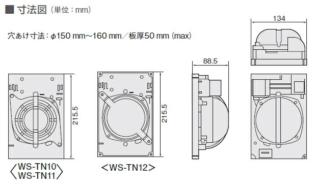WS-TN10 WS-TN11 WS-TN12 寸法