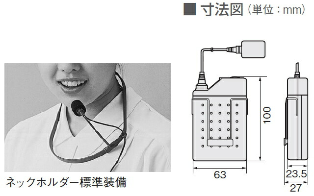 ワイヤレスマイク WX-4300B 寸法