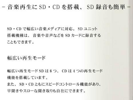 ポータブルアンプ(CD・SD付タイプ)裏側