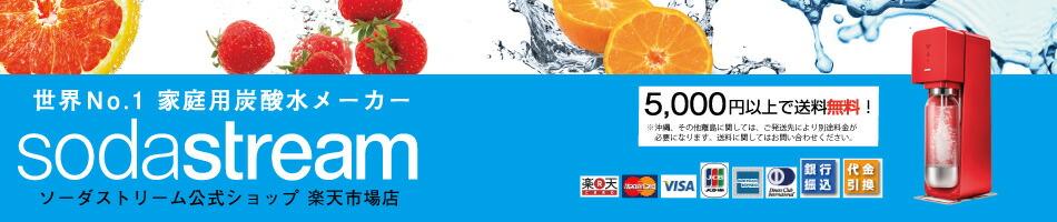 ソーダストリーム 楽天市場店:ソーダストリーム公式ショップ。大人気炭酸水メーカーで出来たて炭酸水!