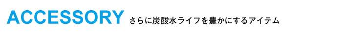 ソーダストリーム楽天市場店 その他製品の紹介