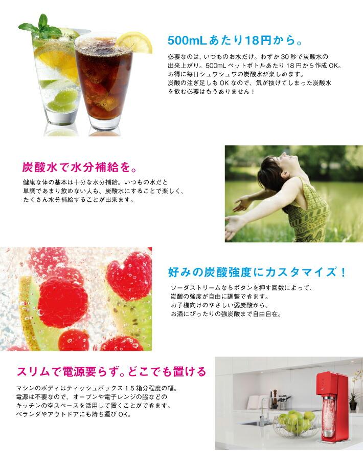 ソーダストリーム,sodastream, 炭酸水メーカー,炭酸水 作る
