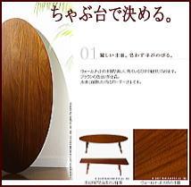 上質家具 テーブル さり気無い存在感がたまらない 使わないときは簡単収納できる