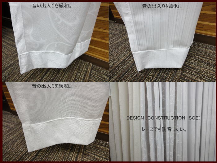 防音カーテン 外部からの騒音緩和ピアノ カラオケ シアタールーム バレー練習 室内側の騒音の漏れも緩和します 遮音 遮熱 遮断 断熱 省エネレースカーテン