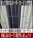 I do curtain 遮熱断熱目隠 of the specialty store and can wash sound insulation curtain ★ noise cut order curtain ★% OFF ★ sale ★ width 201 - 300cmX height - 135cm with the first grade ♪ shading curtain ★ lining which is a too refined beautiful order curtain at home
