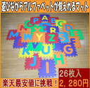 Remember the alphabet while playing mat A-くりぬけて Z 26 pieces all characters, hand and finger motion EVA resin wash OK! As the English child キッズマット kids room rugs gymnastics mats OK diaper changing mat