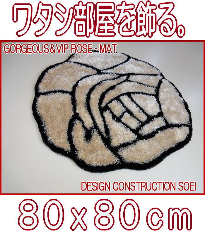 ゴージャスかつVIPラグ ローズシャギーマットが登場 ベージュ 80×80cm 玄関マット ベットサイドマット リビング 寝室 子ども部屋のアクセントマットとして存在感抜群 サラサラ肌触りで清潔感満点のラグ カーペット