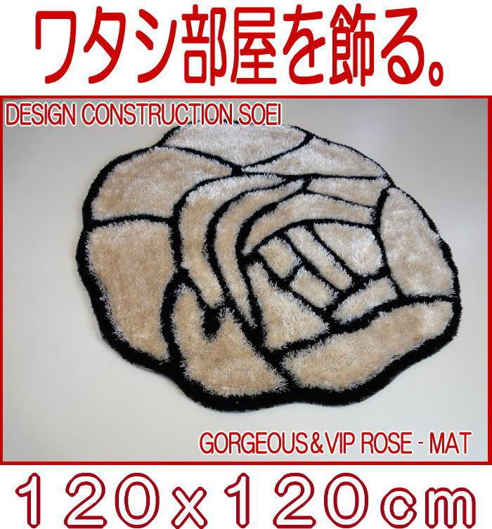 ゴージャスかつVIPラグ ローズシャギーマットが登場 ベージュ 約80×80cm 玄関マット ベットサイドマット リビング 寝室 子ども部屋のアクセントマットとして存在感抜群 サラサラ肌触りで清潔感満点のラグ カーペット