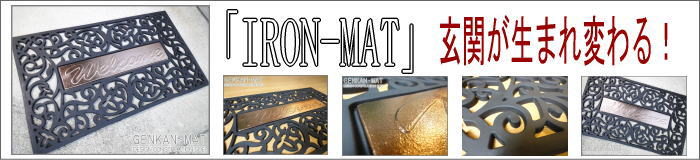Just! Popular! Popular iron mat debuts! 75x45cm