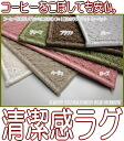 Rug carpet beautifully Kiyoshi appeared carpets as well as desks desk mat size 100 x 130 cm coffee no likely looking forward to! Rugs new! Choose from 6 colors! Living kitchen interoceanic bedside pet floor scratches preventing simple design