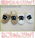 Cute Jane is a fire-sale price! High-quality embroidered cat Chan slippers for married couples for family visitors bargain disposal products limited one size fits all customers for exhibition visitations, exhibition for visitors home cheap housing exhibi