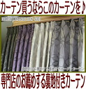 Lining this price! Leaf order curtain width ~ 100 cmX height ~ 135 cm room upgrades to curtain Shoppe curtains insulation thermal insulation blindfolded too classy beautiful ♪ washable blackout 1st curtain ★ lined with insulation sound curtain ★ noise cu