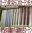 Lining this price! シックリーフ-order curtain width ~ 100 cmX height ~ 135 cm room upgrades to curtain Shoppe curtains insulation thermal insulation blindfolded too classy beautiful ♪ washable blackout 1st curtain ★ lined with insulation sound curtain ★ noise