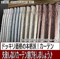 専門店がお薦めする裏地付き遮光1級カーテン 遮熱 断熱 遮音 省エネ