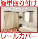 Retrofit easy installation! Gold-filled Interior stylishly decided in Nice curtain rail cover 3 m size curtain box wind it looks beautiful curtain rail design to energy saving blackout energy saving