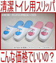 From the clean toilet slippers water resistant washable glad EVA bottom from Nice inner bottom, strong, sturdy home for school exhibition for hotel ryokan is sold end products so early!