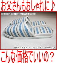 Father decide to dress up! Large size slippers 3 Design clean slippers family for customers for visitor's customer service for exhibition housing exhibition field elementary school kindergarten participation on the day of large size of OK men's relax sli