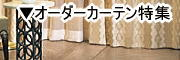 Order curtain of the order curtain special feature specialty store