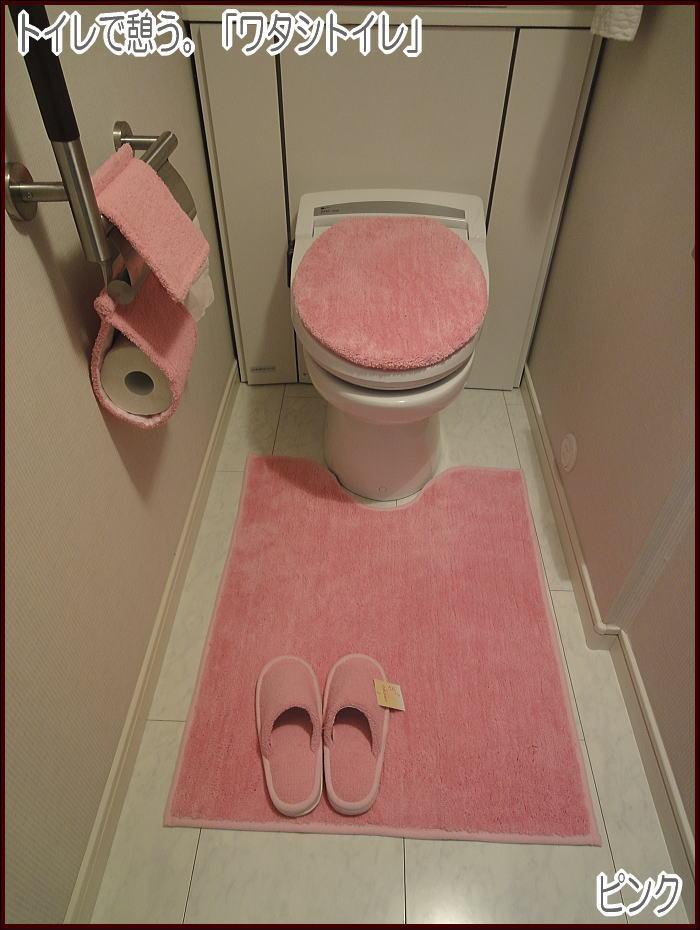 ロングトイレマット&フタカバー  ポリエステル100%(マイクロファイバー)だから自宅でジャブジャブ洗える!