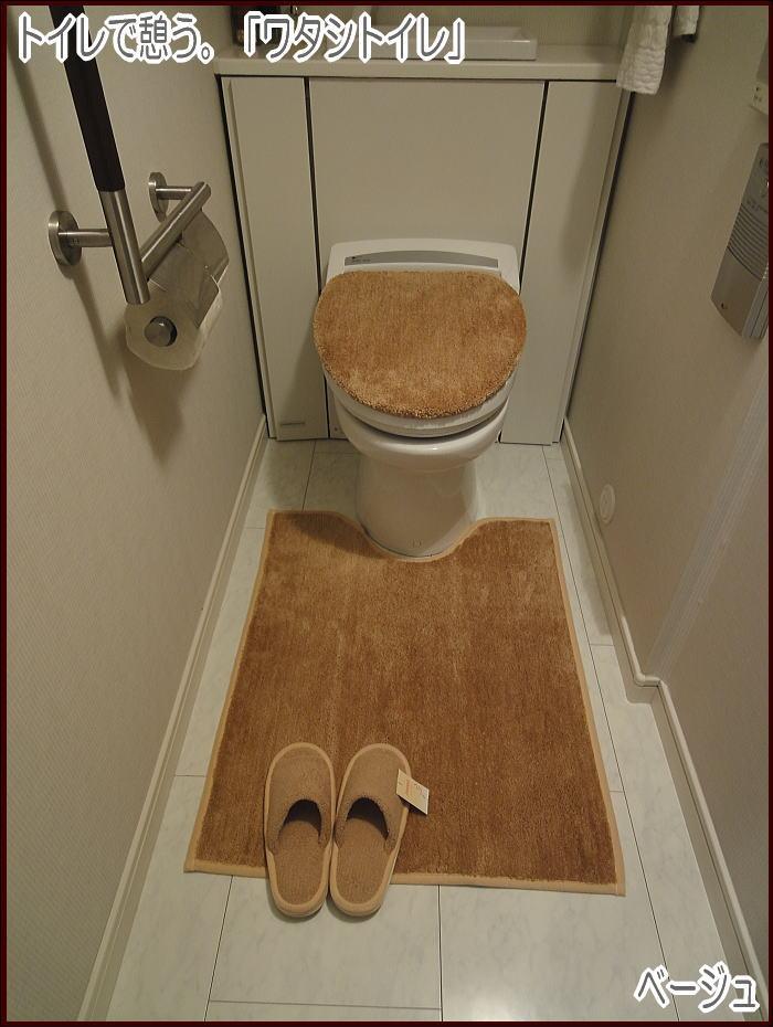ロングトイレマット&フタカバー・ペーパーホルダー 3点セット ポリエステル100%(マイクロファイバー)だから自宅でジャブジャブ洗える!