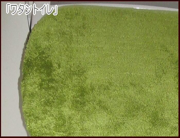 ロングトイレマット&フタカバー・ペーパーホルダーカバー 3点セット ポリエステル100%(マイクロファイバー)だから自宅でジャブジャブ洗える!