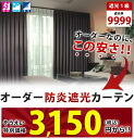 Period limited specializes in curtains blindfold blackout lining is available in beautiful living bedroom children's room color ♪ 2ツ山 1.5 times the fold width 30 ~ 100 cm x length 30-135 cm
