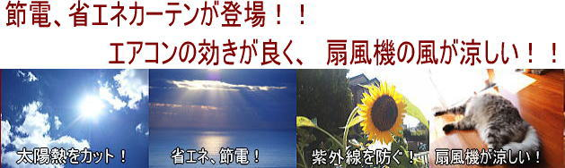 Economy in power consumption energy saving 遮熱断熱太陽熱 cut curtain