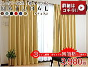 Curtain 激安遮光遮熱 order UV cut solar heat cut
