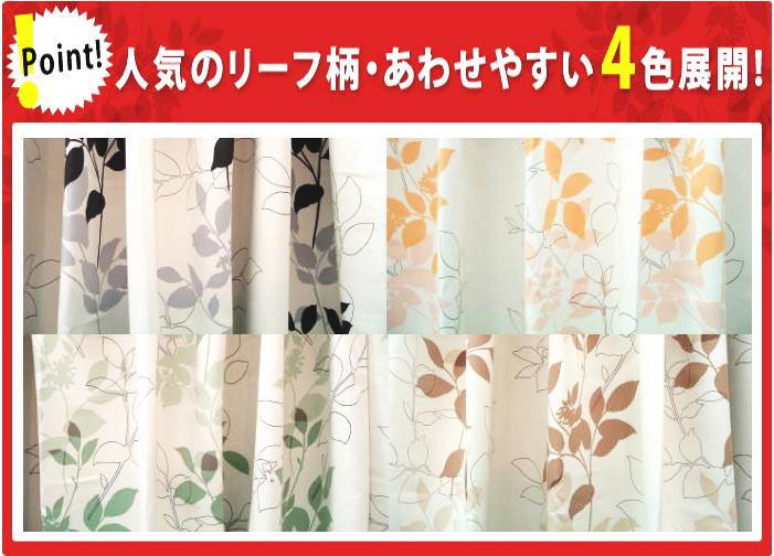 遮光1級 遮熱 省エネ カーテン このデザインでこの値段!