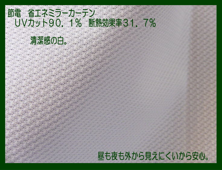 Fusion of 31.7% of 90.1% of economy in power consumption energy saving mirror curtain UV cut insulation effect rate Teijin Web Ron and Unitika Sarah Kool.