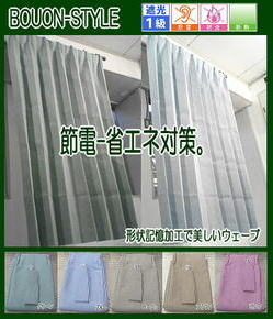 The soundproofing and economy in power consumption curtain shading first grade