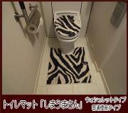 トイレマット フタカバーが激安価格 置き換えるだけで気分がいい♪