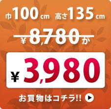 巾100cmx丈135cm 定価8,780円 → 3,980円