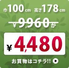 巾100cmx丈178cm 定価9,960円 → 4,480円