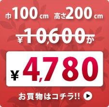 巾100cmx丈200cm 定価10,600円 → 4,780円