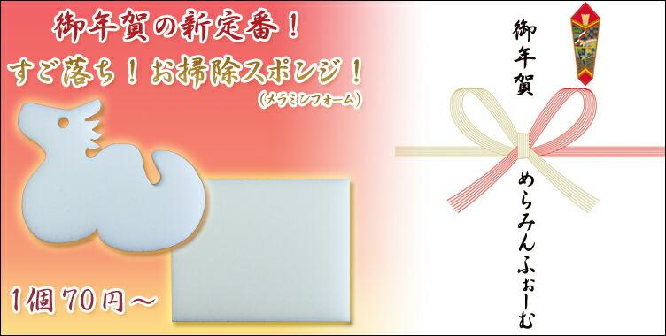 御年賀の新定番お掃除スポンジ(メラミンフォーム)