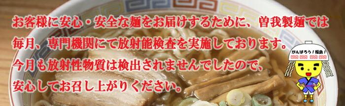 曽我製麺では毎月、専門機関において放射能検査を実施いたしております