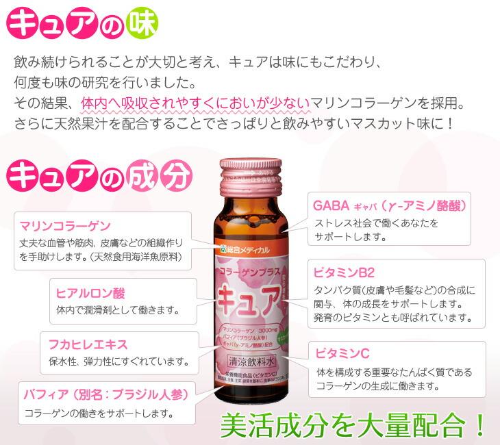 http://image.rakuten.co.jp/sogo-e-shop/cabinet/brangista/item/cure_03b.jpg