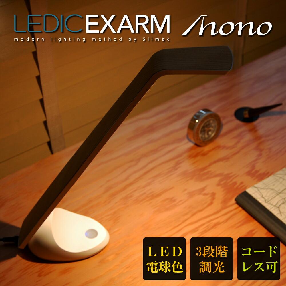 デスクライト LEDIC EXARM MONO レディックエグザームモノ 卓上照明 MN-103
