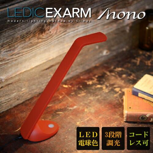 デスクライト LEDIC EXARM MONO レディックエグザームモノ 卓上照明 MN-104