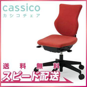cassico(カシコ)  滑らかな手触りのGJ張地仕様/背面:樹脂ブラック 肘なし/ラズベリーレッド/ナイロンキャスター