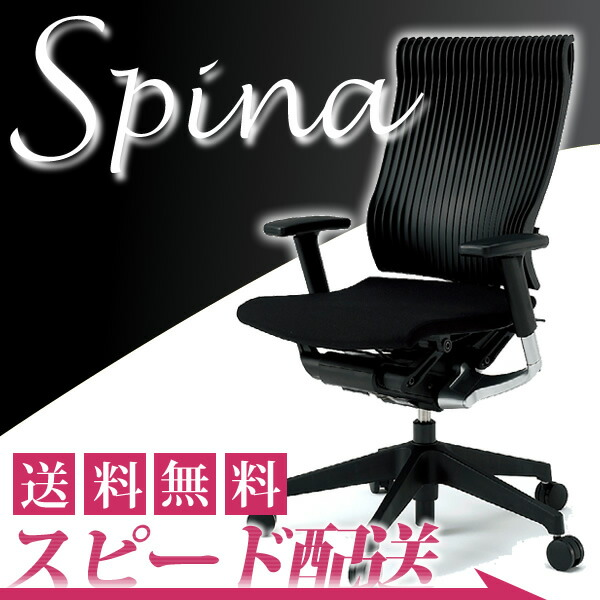Spina(スピーナ チェア) 背エラストマー 757T1(ADJ肘付)/ブラック